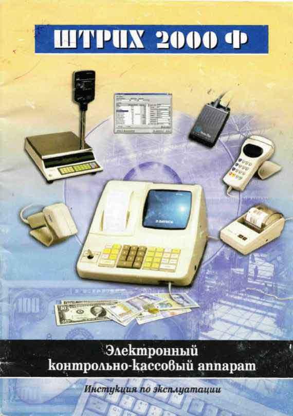 Обложка руководства по эксплуатации Штрих-2000Ф