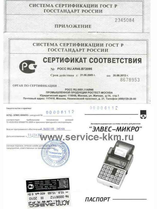 Комплект доработки до АСПД «Элвес-микро».